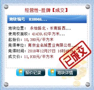 土拍快讯:恭喜龙湖地产4.94亿强势入驻港闸五水商圈!